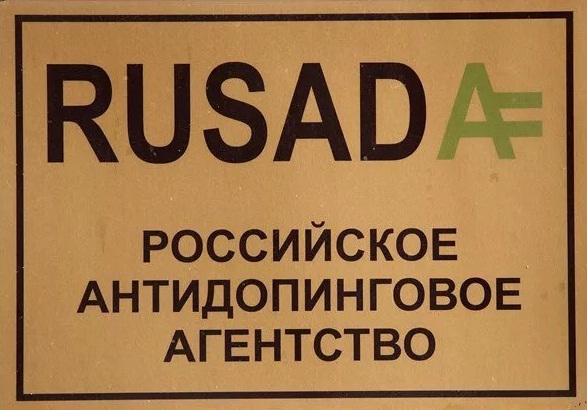 Ответы РУСАДА 2021 антидопинг на тест